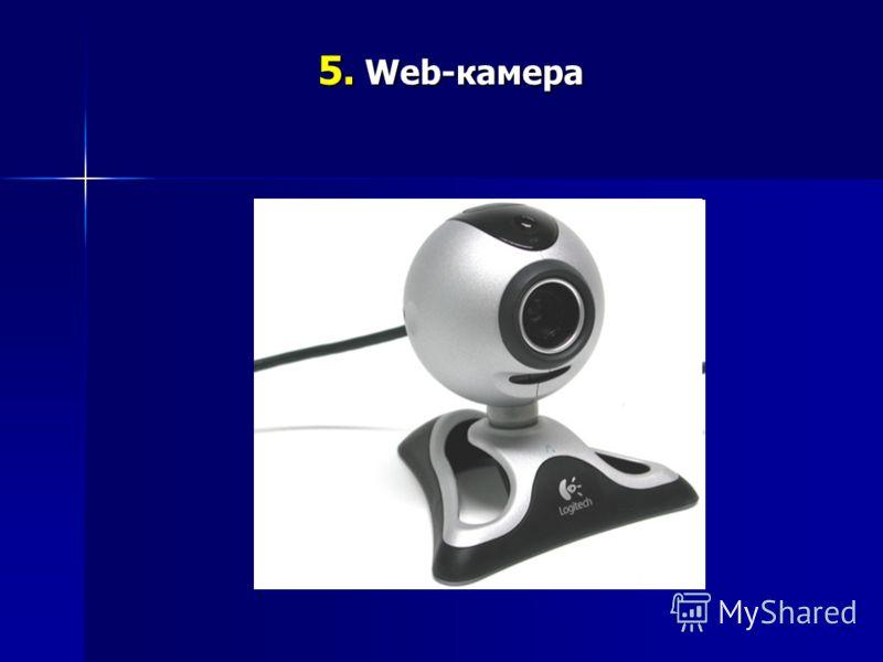 5. Web-камера