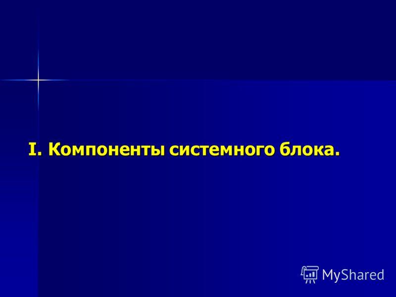 I.Компоненты системного блока.