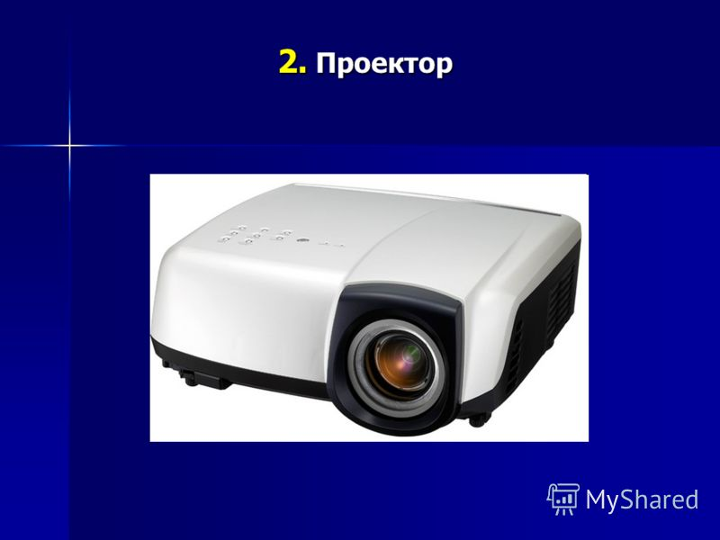 2. Проектор