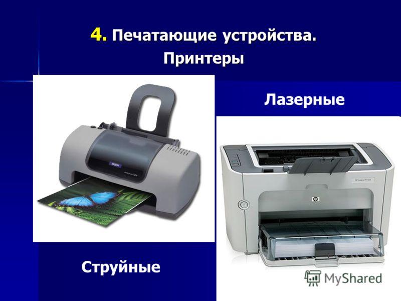 4. Печатающие устройства. Принтеры Струйные Лазерные