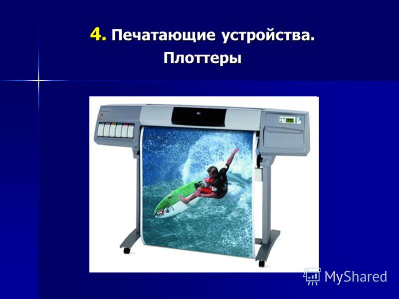 4. Печатающие устройства. Плоттеры