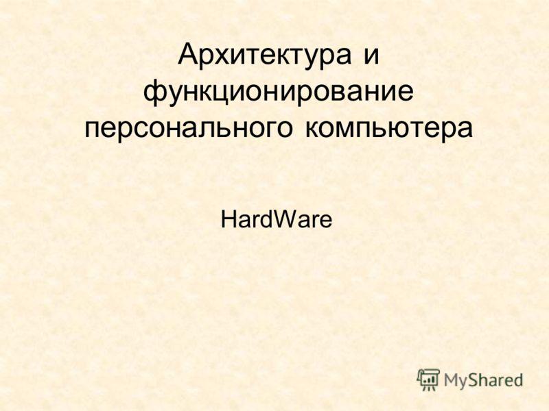 Архитектура и функционирование персонального компьютера HardWare