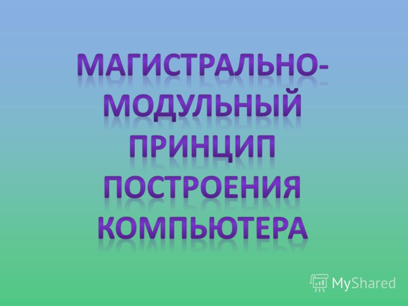 """на тему: """"Логическая схема"""