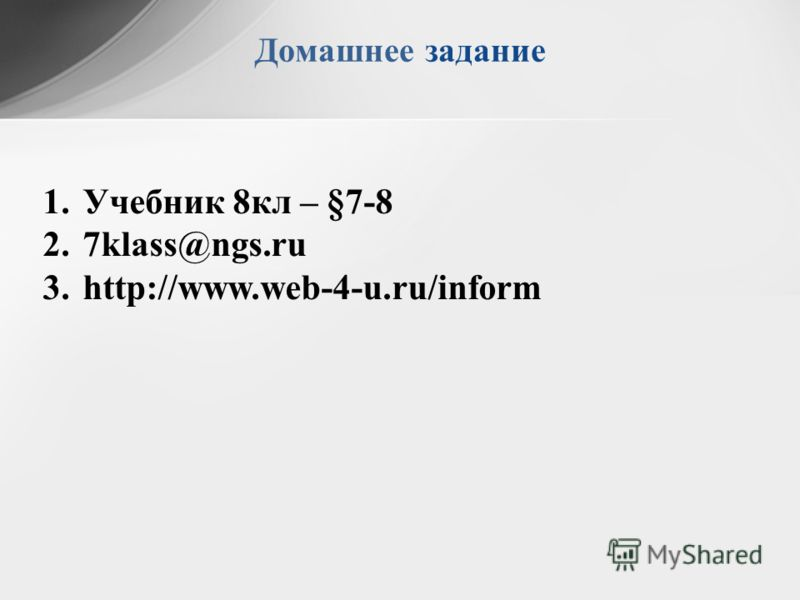 Домашнее задание 1.Учебник 8кл – §7-8 2.7klass@ngs.ru 3.http://www.web-4-u.ru/inform