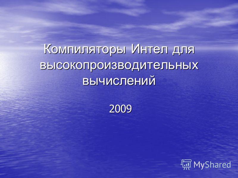 Компиляторы Интел для высокопроизводительных вычислений 2009 2009