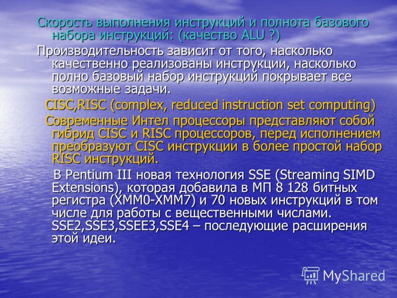 Скорость выполнения инструкций и полнота базового набора инструкций: (качество ALU ?) Производительность зависит от того, насколько качественно реализованы инструкции, насколько полно базовый набор инструкций покрывает все возможные задачи. CISC,RISC