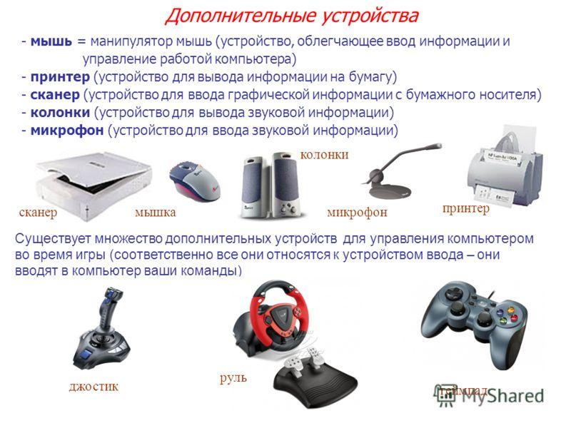 - мышь = манипулятор мышь (устройство, облегчающее ввод информации и управление работой компьютера) - принтер (устройство для вывода информации на бумагу) - сканер (устройство для ввода графической информации с бумажного носителя) - колонки (устройст
