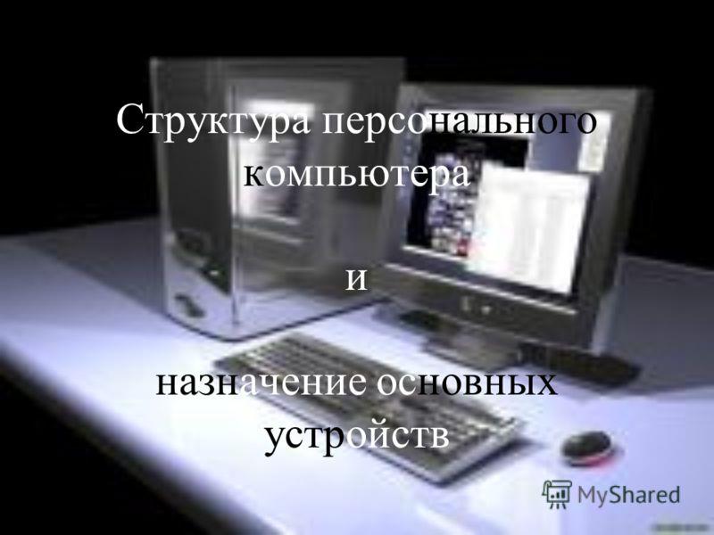 Структура персонального компьютера и назначение основных устройств