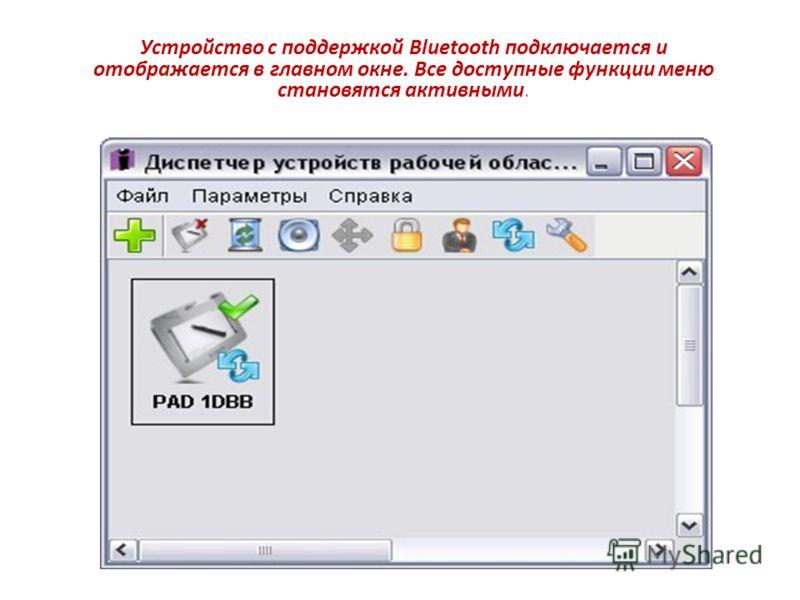 Устройство с поддержкой Bluetooth подключается и отображается в главном окне. Все доступные функции меню становятся активными.