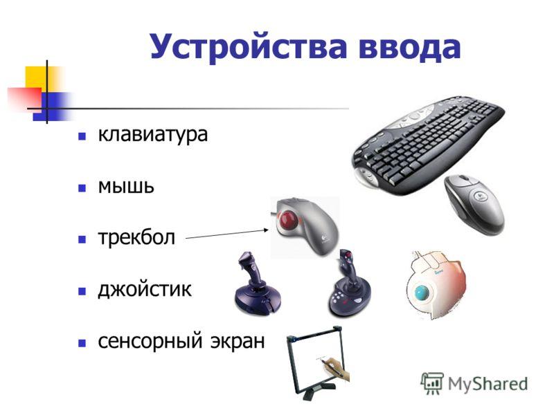 Устройства ввода клавиатура мышь трекбол джойстик сенсорный экран