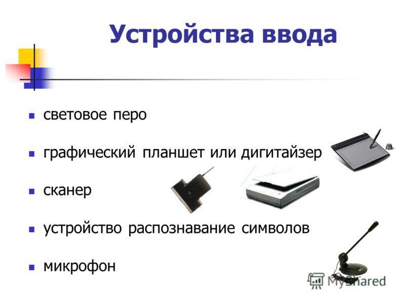 Устройства ввода световое перо графический планшет или дигитайзер сканер устройство распознавание символов микрофон