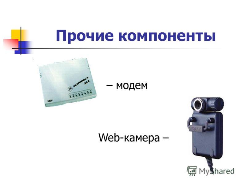 Прочие компоненты – модем Web-камера –