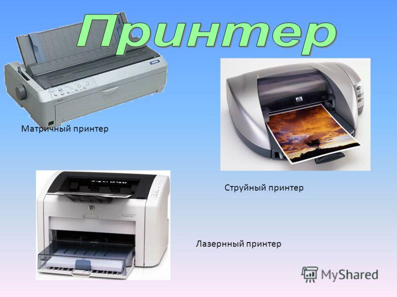 Матричный принтер Струйный принтер Лазернный принтер