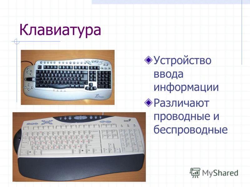 Клавиатура Устройство ввода информации Различают проводные и беспроводные