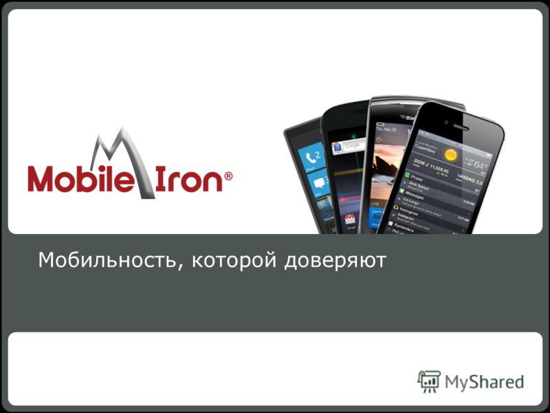 MobileIron Confidential1 Мобильность, которой доверяют MobileIron - Confidential1