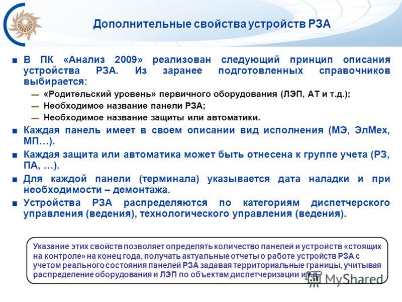 Дополнительные свойства устройств РЗА В ПК «Анализ 2009» реализован следующий принцип описания устройства РЗА. Из заранее подготовленных справочников выбирается: «Родительский уровень» первичного оборудования (ЛЭП, АТ и т.д.); Необходимое название па