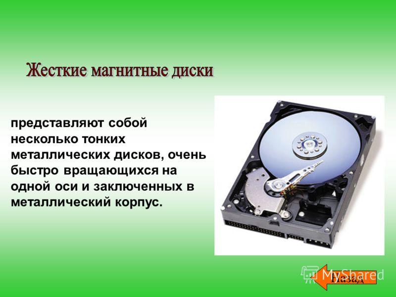 представляют собой несколько тонких металлических дисков, очень быстро вращающихся на одной оси и заключенных в металлический корпус. Назад