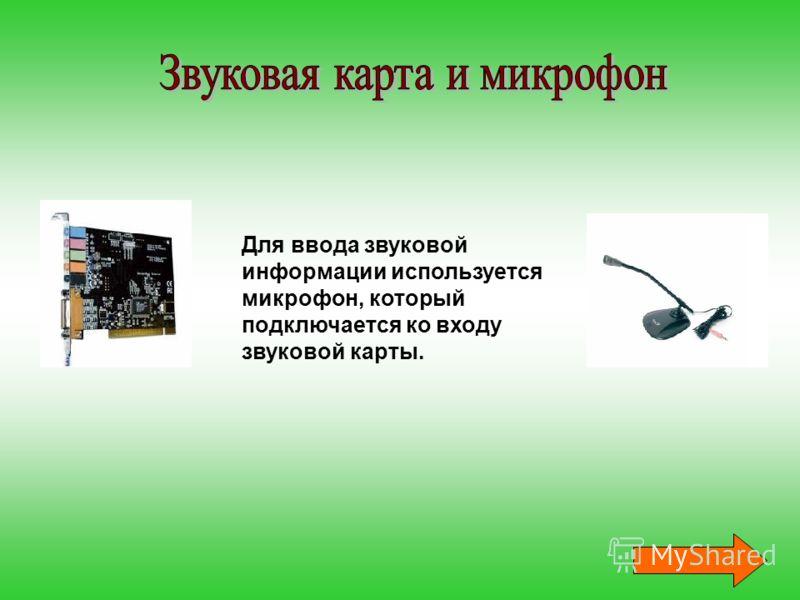 Для ввода звуковой информации используется микрофон, который подключается ко входу звуковой карты.