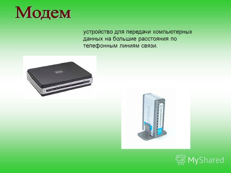 устройство для передачи компьютерных данных на большие расстояния по телефонным линиям связи.