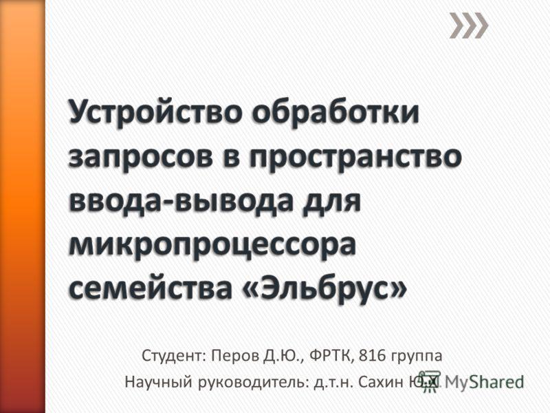 Студент: Перов Д.Ю., ФРТК, 816 группа Научный руководитель: д.т.н. Сахин Ю.Х.
