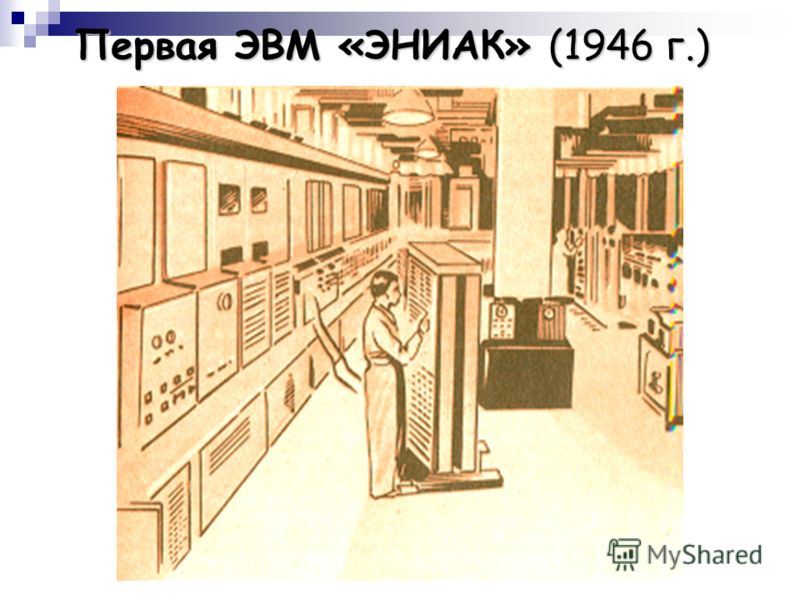Схема ЭВМ ПРОЦЕССОР Устройства ввода информации Устройства вывода информации Устройства хранения информации