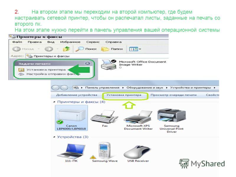 2.На втором этапе мы переходим на второй компьютер, где будем настраивать сетевой принтер, чтобы он распечатал листы, заданные на печать со второго пк. На этом этапе нужно перейти в панель управления вашей операционной системы и найти кнопку «Установ