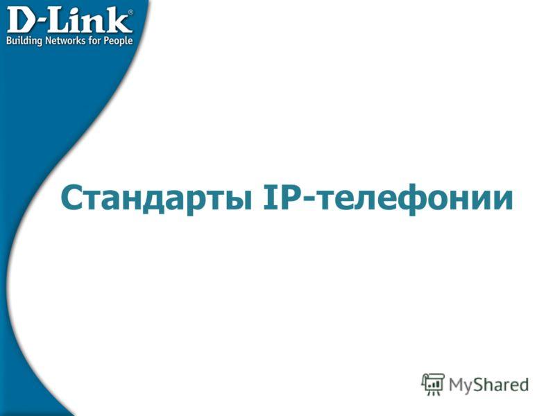 Стандарты IP-телефонии