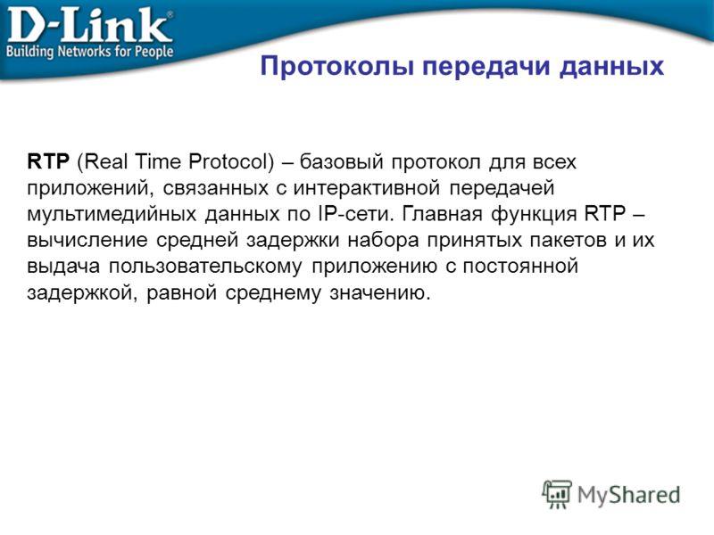 RTP (Real Time Protocol) – базовый протокол для всех приложений, связанных с интерактивной передачей мультимедийных данных по IP-сети. Главная функция RTP – вычисление средней задержки набора принятых пакетов и их выдача пользовательскому приложению
