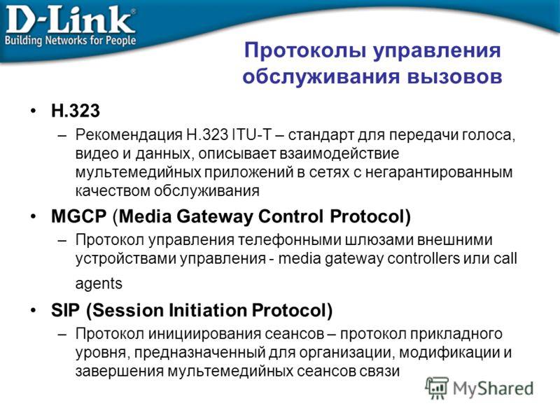Протоколы управления обслуживания вызовов H.323 –Рекомендация H.323 ITU-T – стандарт для передачи голоса, видео и данных, описывает взаимодействие мультемедийных приложений в сетях с негарантированным качеством обслуживания MGCP (Media Gateway Contro