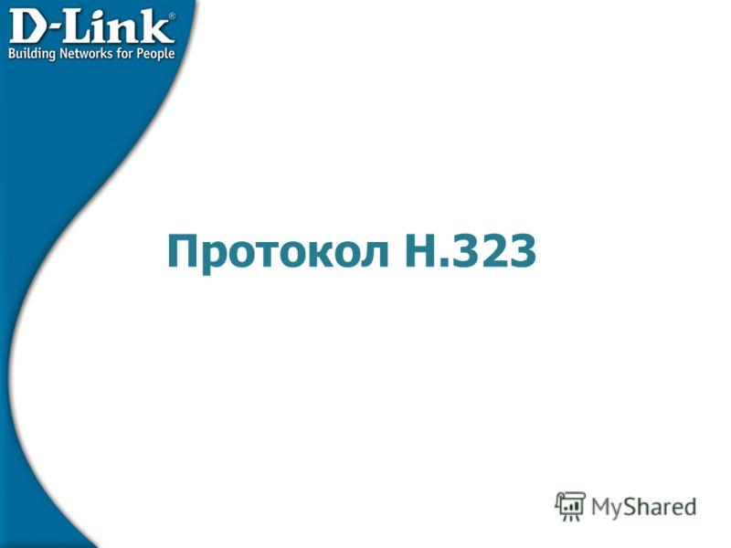 Протокол H.323