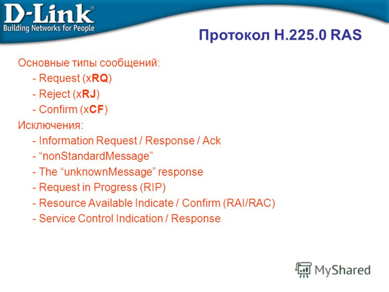 Основные типы сообщений: - Request (xRQ) - Reject (xRJ) - Confirm (xCF) Исключения: - Information Request / Response / Ack - nonStandardMessage - The unknownMessage response - Request in Progress (RIP) - Resource Available Indicate / Confirm (RAI/RAC