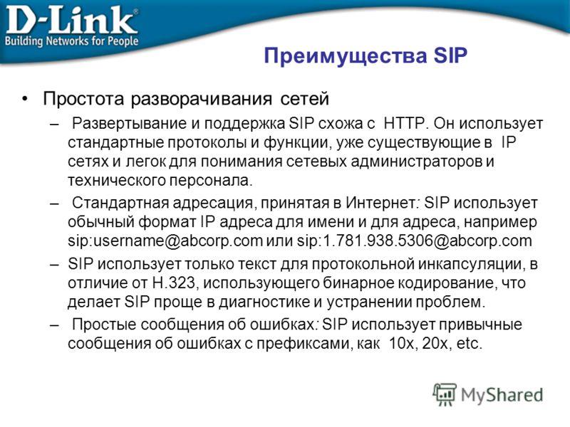 Простота разворачивания сетей – Развертывание и поддержка SIP схожа с HTTP. Он использует стандартные протоколы и функции, уже существующие в IP сетях и легок для понимания сетевых администраторов и технического персонала. – Стандартная адресация, пр