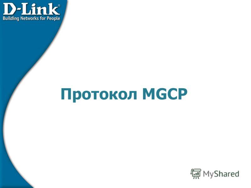 Протокол MGCP