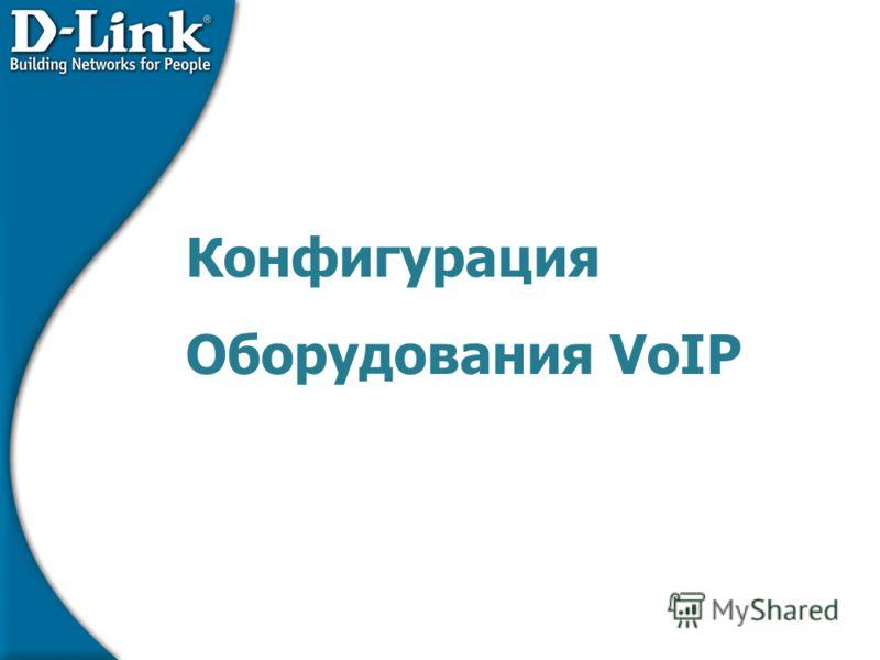 Конфигурация Оборудования VoIP