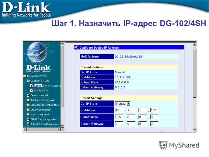 Шаг 1. Назначить IP-адрес DG-102/4SH