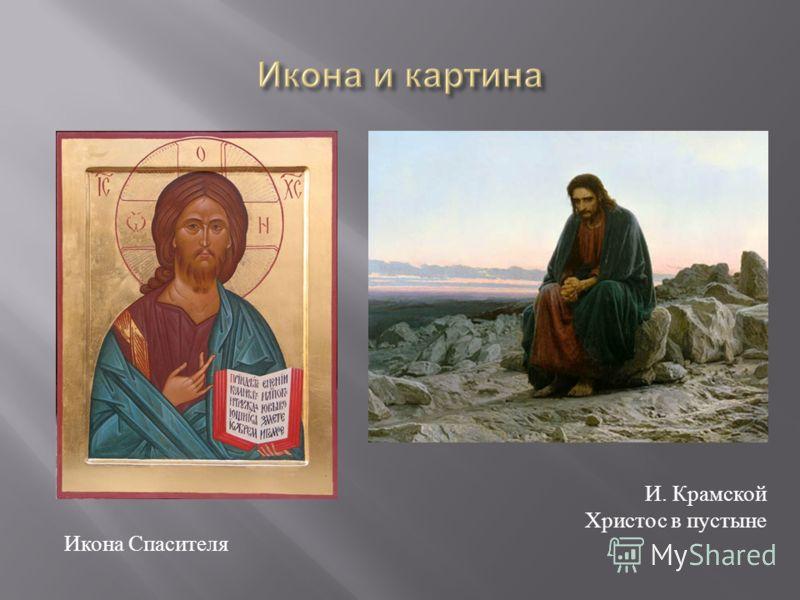 Икона Спасителя И. Крамской Христос в пустыне