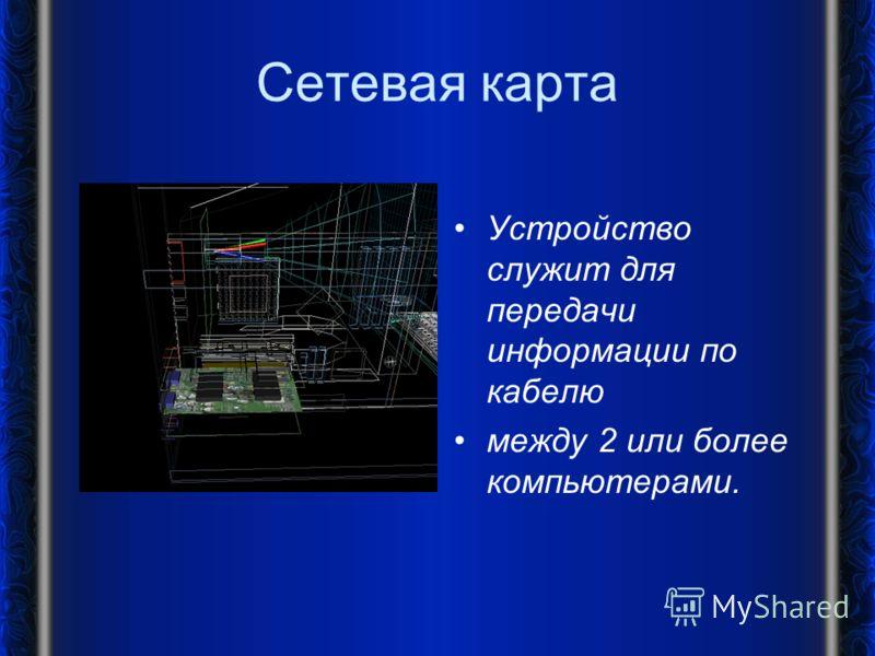 Сетевая карта Устройство служит для передачи информации по кабелю между 2 или более компьютерами.