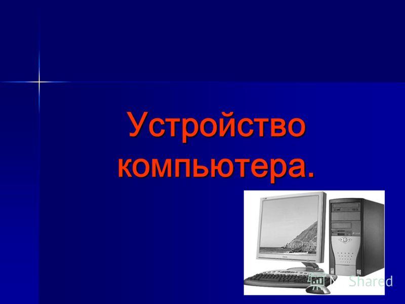 Схема компьютера. Магистраль