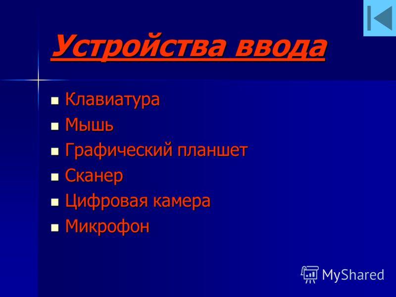 Оперативная память Модули оперативной памяти могут быть различных типов: DDR, DDR2 и другие. Модули оперативной памяти могут быть различных типов: DDR, DDR2 и другие.