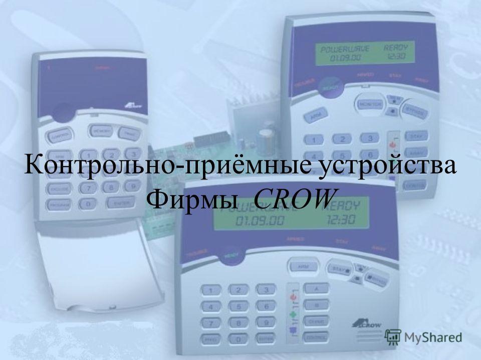 Контрольно-приёмные устройства Фирмы CROW