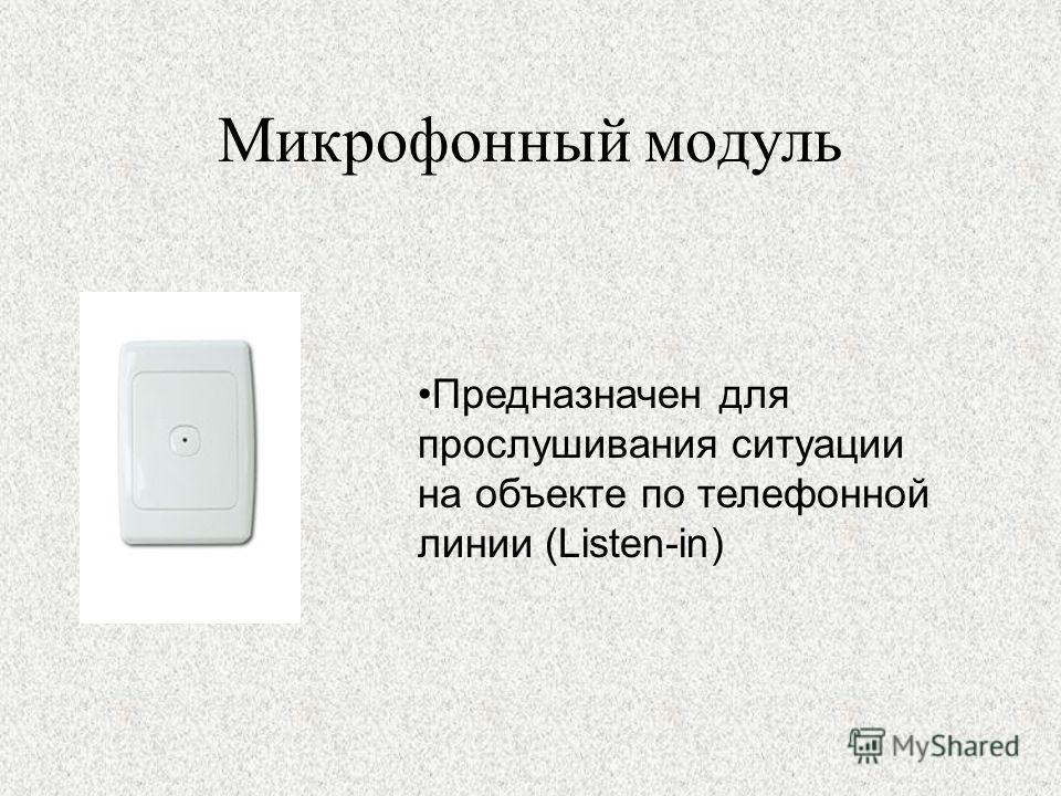 Микрофонный модуль Предназначен для прослушивания ситуации на объекте по телефонной линии (Listen-in)