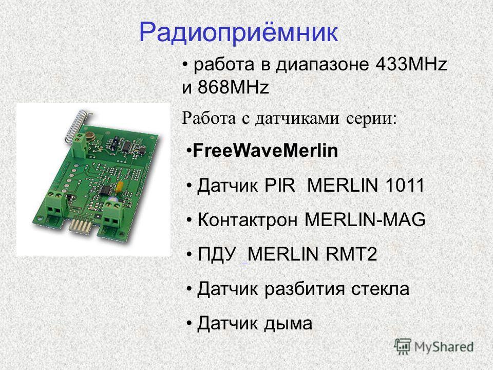 Радиоприёмник работа в диапазоне 433MHz и 868MHz FreeWaveMerlin Датчик PIR MERLIN 1011 Контактрон MERLIN-MAG ПДУ MERLIN RMT2 Датчик разбития стекла Датчик дыма Работа с датчиками серии: