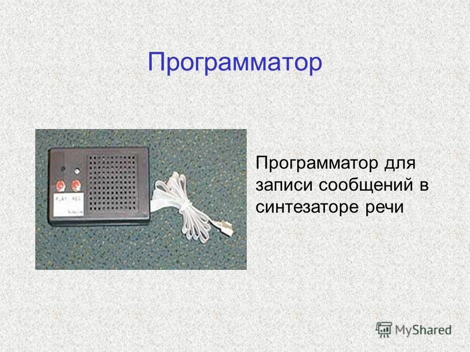 Программатор Программатор для записи сообщений в синтезаторе речи