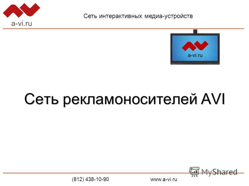 Сеть рекламоносителей AVI Сеть интерактивных медиа-устройств (812) 438-10-90 www.a-vi.ru