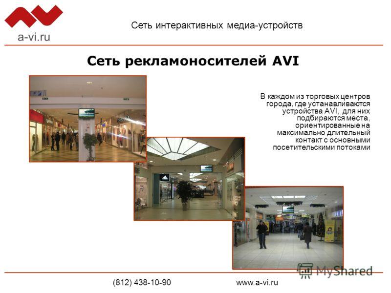 Сеть рекламоносителей AVI В каждом из торговых центров города, где устанавливаются устройства AVI, для них подбираются места, ориентированные на максимально длительный контакт с основными посетительскими потоками Сеть интерактивных медиа-устройств (8