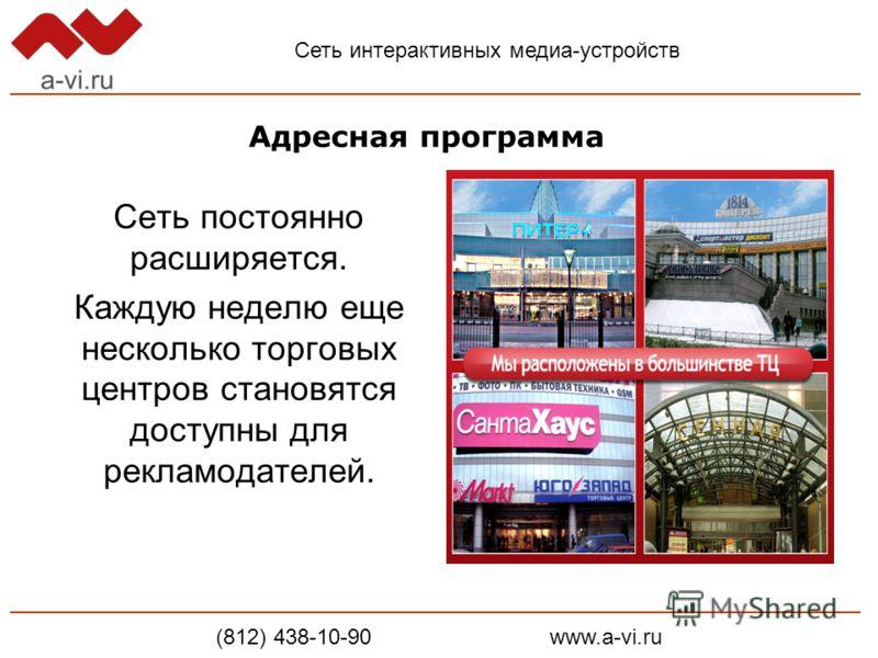 Адресная программа Сеть постоянно расширяется. Каждую неделю еще несколько торговых центров становятся доступны для рекламодателей. (812) 438-10-90 www.a-vi.ru Сеть интерактивных медиа-устройств