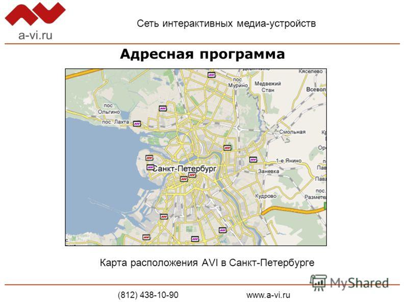 Адресная программа Карта расположения AVI в Санкт-Петербурге Сеть интерактивных медиа-устройств (812) 438-10-90 www.a-vi.ru
