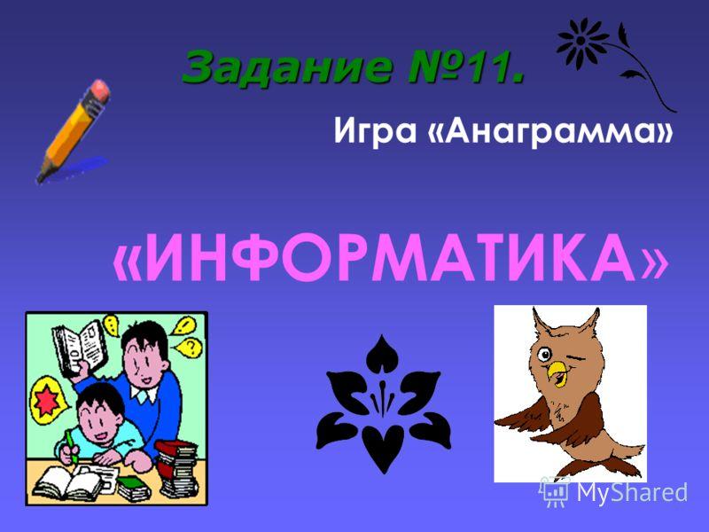 Задание 11. Игра «Анаграмма» «ИНФОРМАТИКА »