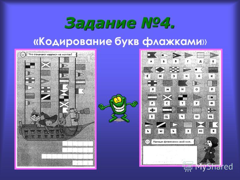 Задание 4. «Кодирование букв флажками »