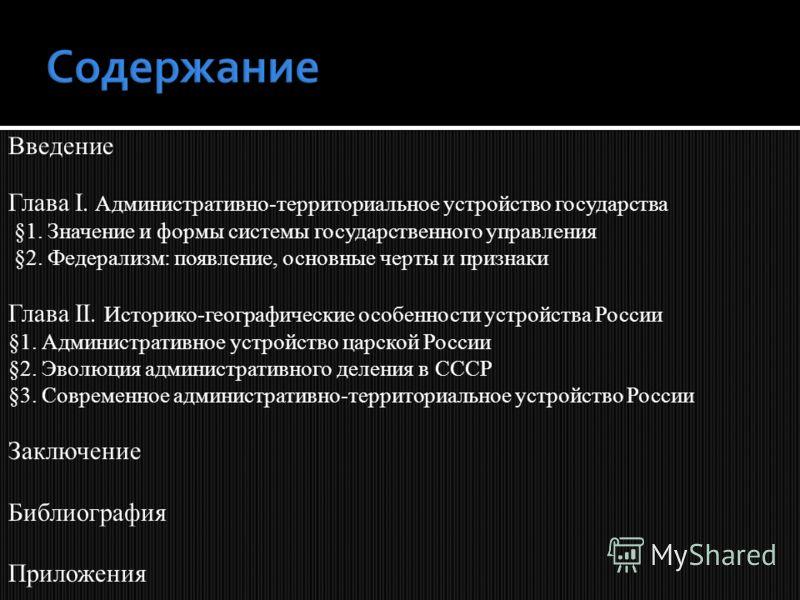 Презентация на тему Реферат Автор Псарёва Анна Научный  4 Введение